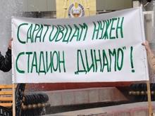 "Горожане митинговали против сноса ""Динамо"""