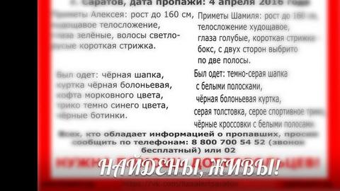 Убежавшие из приюта мальчики нашлись в аэропорту Саратова