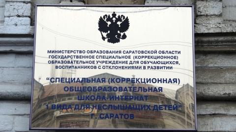"""Глухих детей выселили из школы-интерната №2 по результатам """"визуального"""" обследования здания"""