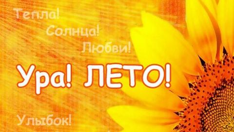 1 июня в Саратове прохладно и солнечно