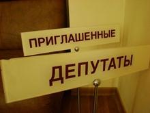 Обнародован предварительный список депутатов облдумы пятого созыва