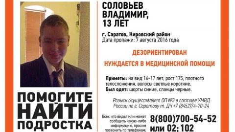 ВСаратове пропал четырнадцатилетний Владимир Соловьёв