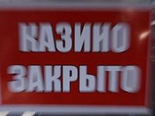 Прокуратура просит жителей Саратова сообщать о подпольных казино