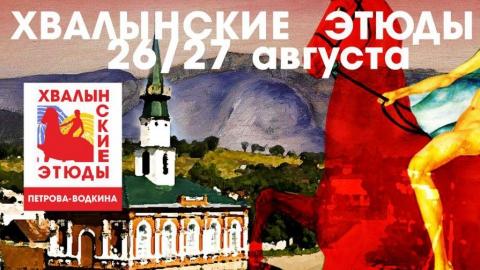 Фестиваль «Хвалынские этюды»: спроектирован специальный туристический маршрут