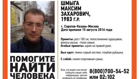 ВСаратове ведутся поиски пропавшего 33-летнего Максима Шмыги