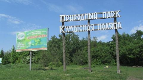 Впарке «Кумысная поляна» запретят строительство ивырубку леса