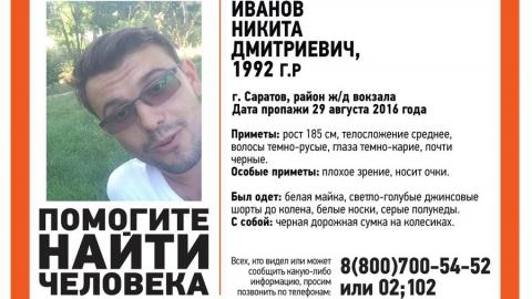 ВСаратове около вокзала без вести пропал Никита Иванов