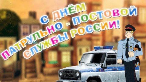 Патрульной службе Российской Федерации исполняется 93 года