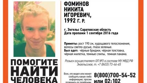 1сентября пропал без вести 24-летний Никита Фомин