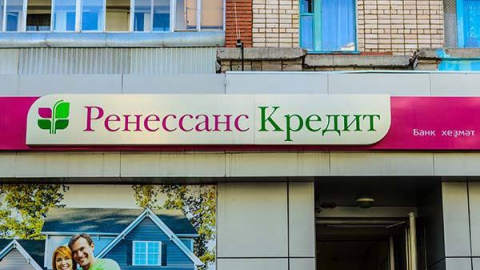 промсвязьбанк красноярск кредит наличными