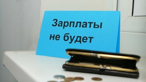 Директор МУП задолжал сотрудникам 1,8 млн по заработной плате