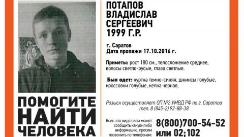 ВСаратовской области ведут поиск пропавшего 17-летнего Владислава Потапова