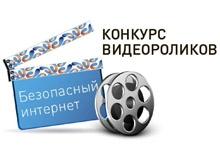 """""""Ростелеком"""" объявляет конкурс видеороликов """"Безопасный интернет"""""""