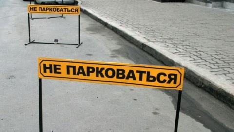 В центре Саратова временно запретят остановку и стоянку