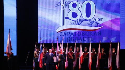 В театре оперы и балета прошло празднование 80-летия Саратовской области