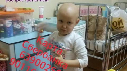 Четырехлетней Милане Самаровой требуется 150 тысяч на операцию