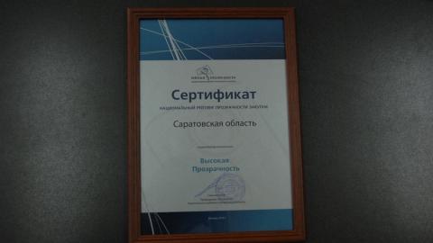 Саратовская область стала пятой в стране по прозрачности госзакупок