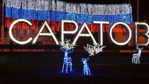 К Новому году Саратов украсили сказочными оленями и 56 тысячами лампочек
