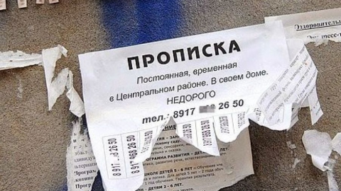 За фиктивную прописку приезжих полиция задержала пенсионерку