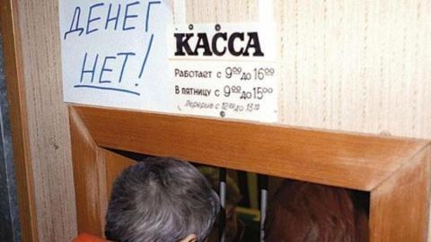 В Энгельсе на заводе 149 работников остались без зарплаты
