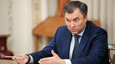 Вячеслав Володин обсудил с губернатором проекты благоустройства города