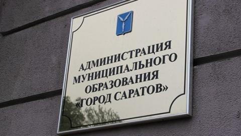 Народные избранники утвердили кандидатуры 2-х заместителей руководителя администрации Саратова