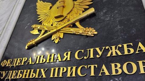 """Приставы взыскали 11 миллионов рублей долга по налогам с """"Саратовнефтедобычи"""""""