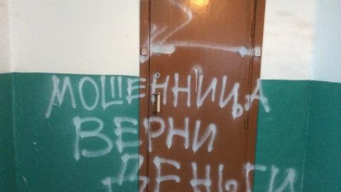 В Балашове на коллекторов возбудили дела о клевете и вандализме