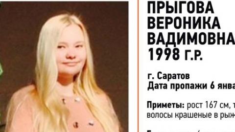 В Саратове пропала молодая девушка