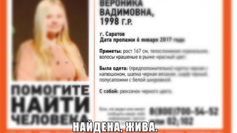 В Саратове найдена живой Вероника Прыгова