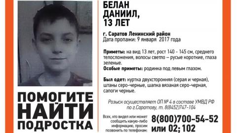 ВСаратове пропал тринадцатилетний Даниил Белан
