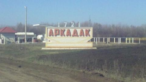 В Аркадаке из-за аварии без воды остаются две тысячи человек