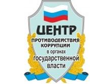 Назначен руководитель саратовского центра противодействия коррупции