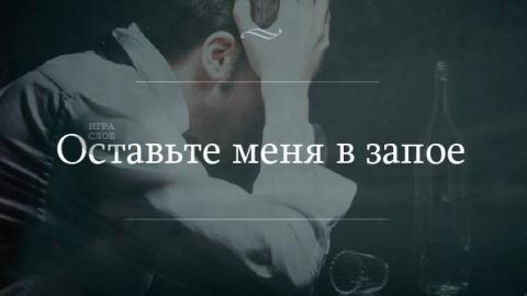 У меня запой от одиночества слушать