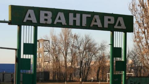 Реконструкция стадиона «Авангард» обойдется в189 млн руб.