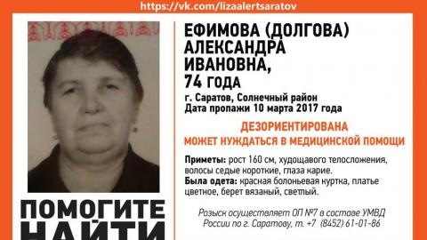 ВСолнечном пропала пенсионерка Александра Ефимова
