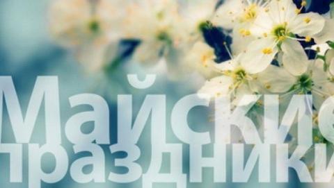 Саратовцев призвали не допускать ЧП майские праздники
