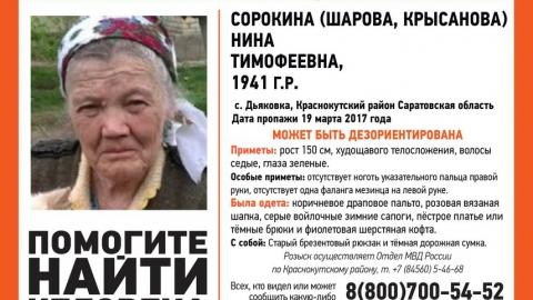 ВСаратове разыскивают дизориентированную пенсионерку Алевтину Спицыну