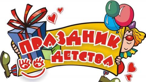 """""""МК в Саратове"""" приглашает саратовцев на праздник детства"""