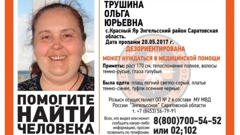 В Энгельсском районе без вести пропала 50-летняя Ольга Трушина