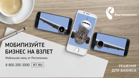 """Смартфон подключается к бизнес-процессам: новые мобильные сервисы """"Ростелекома"""""""