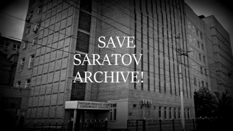 Московский историк просит выделить деньги на спасение саратовского госархива