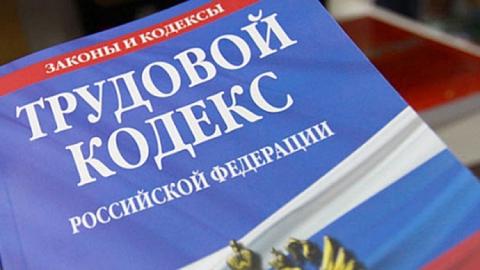 ДОСААФ погасило задолженность перед работниками в размере 144 тысяч рублей