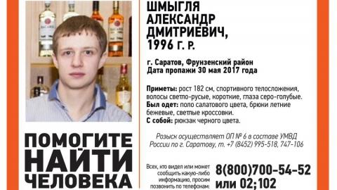 В Саратове найден живым пропавший Александр Шмыгля