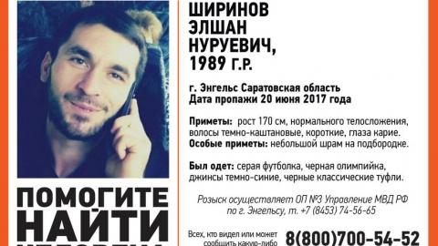 В Энгельсе пропал Элшан Ширинов со шрамом на подбородке