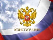 Россияне верят в силу Конституции и не хотят принятия противоречащих ей законов