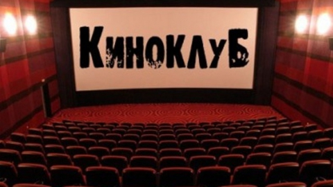 """Саратовцам покажут фильм """"Нежная кожа"""" в киноклубе"""