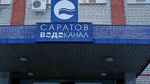 """МУПП """"Саратовводоканал"""" ищет нового концессионера"""