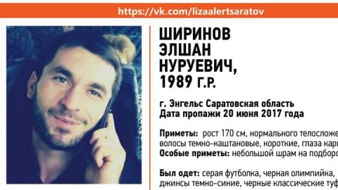 В Энгельсе нашли живым пропавшего Элшана Ширимова