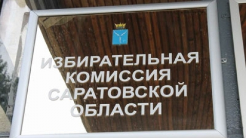 Избирком зарегистрировал областной список кандидатов в депутаты облдумы от КПРФ